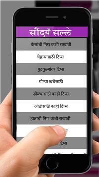 Best Marathi Beauty Tips screenshot 1