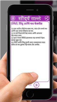 Best Marathi Beauty Tips screenshot 3