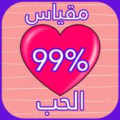🔴 مقياس الحب | مقياس الحب واختبار الحب الحقيقي icon