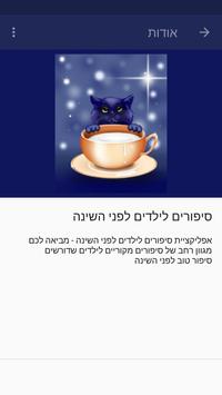 סיפורים לילדים לפני השינה screenshot 8