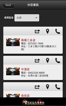 嗆火鍋 apk screenshot