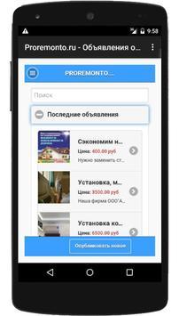 Объявления Proremonto.ru poster