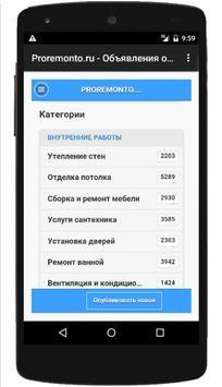 Объявления Proremonto.ru apk screenshot