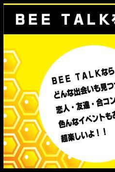 本気の友達作り《BEE TALK》無料登録なし出会系アプリ apk screenshot