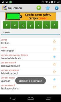 Немецко-таджикский словарь apk screenshot