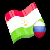 Русско таджикский cловарь таджикско русский cловар icon