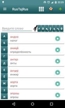 Русско таджикский cловарь таджикско русский cловар poster