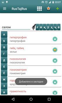 Русско таджикский cловарь таджикско русский cловар apk screenshot