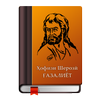 Девони Хофиз иконка