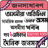 Assamese Newspapers All Daily News Paper icon