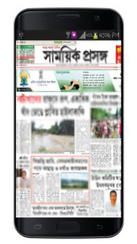 Assamese Newspapers All Daily News Paper screenshot 3
