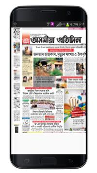 Assamese Newspapers All Daily News Paper screenshot 1
