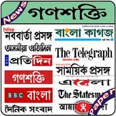Bangla Newspapers All Daily News Paper icon