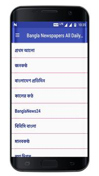Bangla Newspapers All Daily News Paper poster