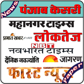 Hindi Newspapers  All Indian Daily News Paper icon