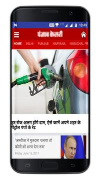 Hindi Newspapers  All Indian Daily News Paper poster
