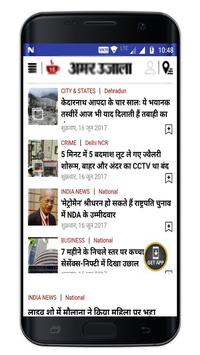 Hindi Newspapers  All Indian Daily News Paper apk screenshot