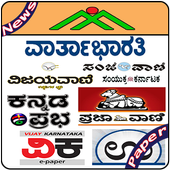 Kannada Newspapers All Daily News Paper icon