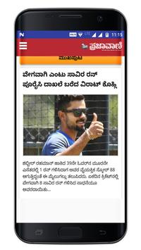 Kannada Newspapers All Daily News Paper apk screenshot
