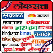 Marathi Newspapers All Daily News Paper icon