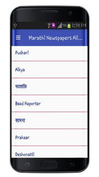 Marathi Newspapers All Daily News Paper screenshot 4
