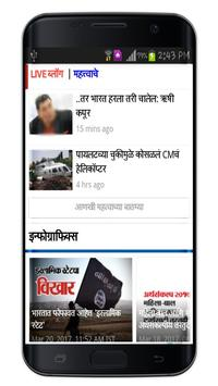 Marathi Newspapers All Daily News Paper poster