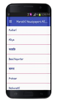 Marathi Newspapers All Daily News Paper screenshot 10