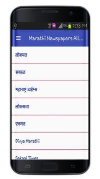 Marathi Newspapers All Daily News Paper screenshot 15