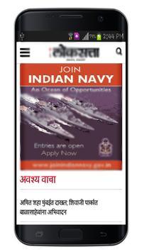 Marathi Newspapers All Daily News Paper screenshot 1