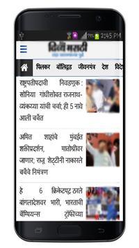 Marathi Newspapers All Daily News Paper screenshot 2