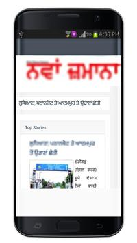 Punjabi Newspapers All Daily News Paper screenshot 1