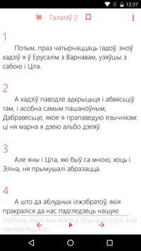 Belorussian Bible + Full Audio Bible poster