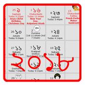 Bengali Calendar 2018 icon