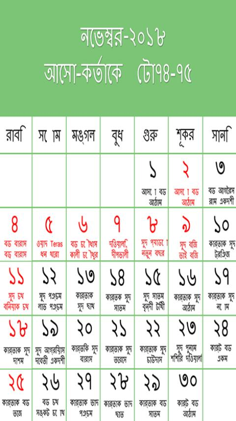 2014 bengali calendar download