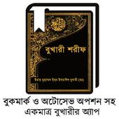 বুখারী শরীফ বুকমার্ক সহ icon