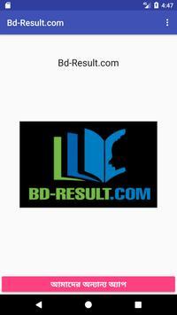 বিডি-রেজাল্ট ডটকমbd-result.com screenshot 1