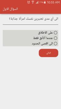 اختبار: أي صفة جذابة لديك؟ screenshot 1