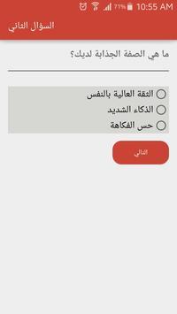 اختبار: أي صفة جذابة لديك؟ apk screenshot