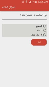 اختبار: أي صفة جذابة لديك؟ screenshot 3