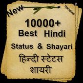Best Hindi Status Shayari 2018 icon