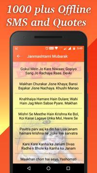 Janmastami Mubarak Sms screenshot 1