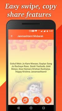 Janmastami Mubarak Sms screenshot 2