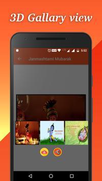 Janmastami Mubarak Sms screenshot 4