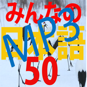 Gold Minna No Nihongo 50 icon