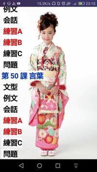 Gold Minna No Nihongo 50 poster