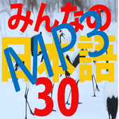 Gold Minna No Nihongo 30 icon