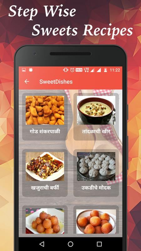 Marathi recipes offline book apk download free food drink app marathi recipes offline book apk screenshot forumfinder Choice Image