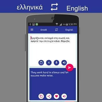 Greek English Translator screenshot 3