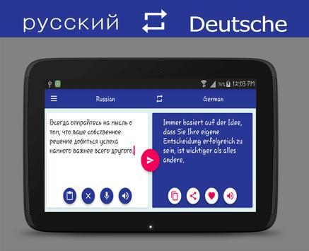 Russian German Translator screenshot 8