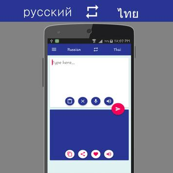 Russian Thai Translator poster